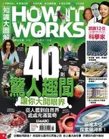 知識大圖解國際中文版2021年7月號No.82