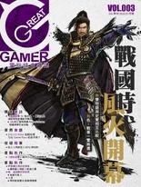 GREAT GAMER 電玩綜合雜誌 VOL.003 (繁中版)