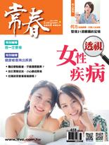 常春月刊 5月號/2021 第458期