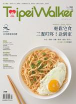 Taipei Walker Vol.291 2021年7月號