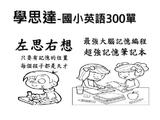 新課綱系統思考-國小英語300單