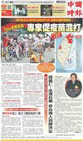中國時報 2021年7月5日