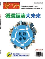 【會計研究月刊 第428期】 《創新+永續 循環經濟大未來》