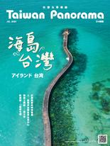 台灣光華雜誌(中日文版) 2021/7月號