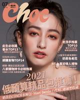 CHOC恰女生(236期)2021年7月號