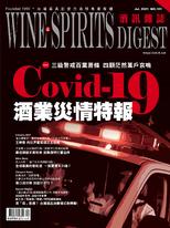 酒訊雜誌7月號/2021第181期 Covid-19酒業災情特報