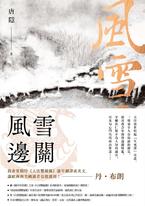 風雪邊關(狄仁傑系列2)