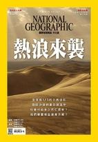 國家地理雜誌2021年7月號