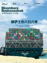 《彭博商業周刊/中文版》第224期