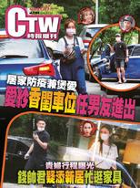 時報周刊+周刊王 2021/07/07 第2264期