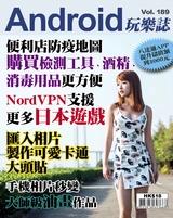 Android 玩樂誌 Vol.189【便利店防疫地圖】