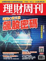 理財周刊1089期:飆股密碼