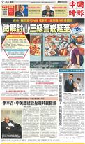 中國時報 2021年7月9日