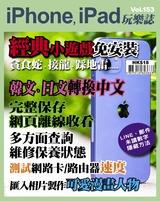 iPhone, iPad玩樂誌 #153【經典小遊戲免安裝】
