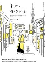 東京‧時時刻刻:那些輕描淡寫的日本真實生活,疫情之下的第一手點滴記錄