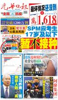 光華日報2021年07月15日
