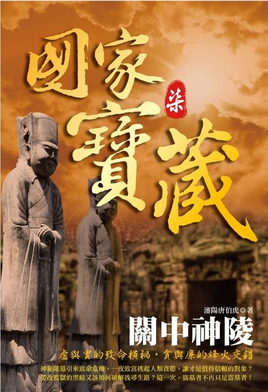 國家寶藏7:關中神陵