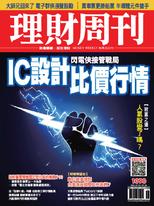 理財周刊1090期:IC設計比價行情
