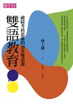 雙語教育:破除考科思維的20堂雙語課