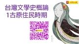 台灣文學史概論1古原住民時期只有講義版本