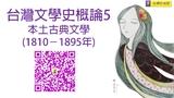 台灣文學史概論5本土古典文學(1810-1895年)只有講義版本