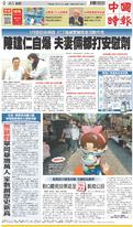 中國時報 2021年7月17日