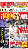 光華日報(晚报)2021年07月18日
