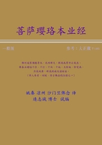 菩薩瓔珞本業經(一般)  簡體版