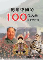 【影響系列03】影響中國的100位人物