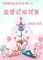 【韓國暢銷影視文學01】當愛已成往事