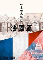 一本世界通04:法國篇