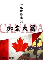 一本世界通07:加拿大篇