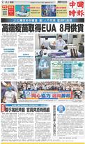 中國時報 2021年7月20日