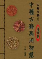 【古籍今解01】《湯頭歌》:中醫古籍萬用智慧
