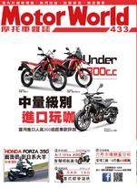 摩托車雜誌Motorworld【433期】