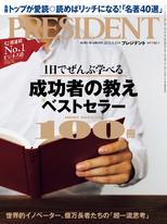 PRESIDENT 2021年8.13號 【日文版】
