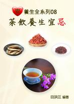 【安心養生全系列08】茶飲養生宜忌