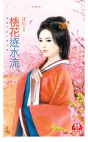 桃花逐水流《滿園春色之桃花篇》