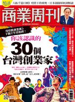 商業周刊 第1758期 你該認識的30個台灣創業家