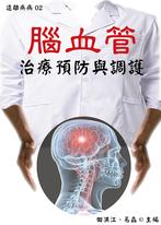 【遠離疾病02】腦血管治療預防與調護