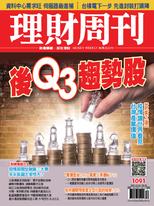 理財周刊1091期:後Q3趨勢股
