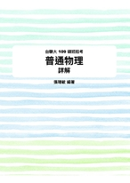 台聯大 109 碩班招考 普通物理 詳解