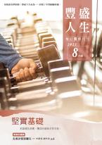 《豐盛人生》靈修月刊【繁體版】2021年8月號