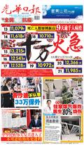 光華日報(晚报)2021年07月23日