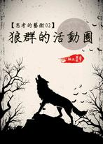 【思考的藝術2】狼群的活動圈