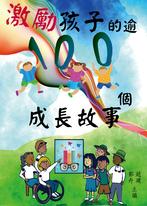 《激勵孩子的100個成長故事》