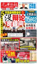 光華日報2021年07月25日