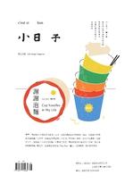 小日子享生活誌 NO.112