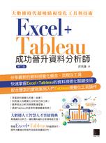 大數據時代超吸睛視覺化工具與技術:Excel+Tableau成功晉升資料分析師(第二版)