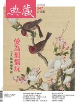 典藏古美術 347期 / 2021年8月號